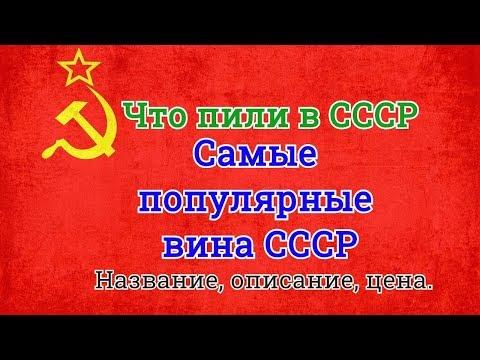 Что пили в СССР (вина)