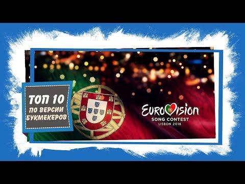 William Hill Eurovision