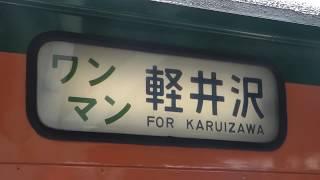 【置き換え決定】しなの鉄道115系 小諸→平原 車窓・走行音