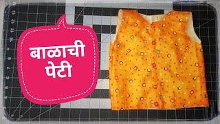 बाळाची पेटी II BABY CLOTHES II II शिवणकला II