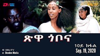 ጽዋ ጎቦና - ኣብ ኣፋዊ ዛንታ ዝተመርኮሰት ተኸታታሊት ፊልም - 10ይ ክፋል | Eritrean Drama: tsiwa gobona - Part 10 - ERi-TV