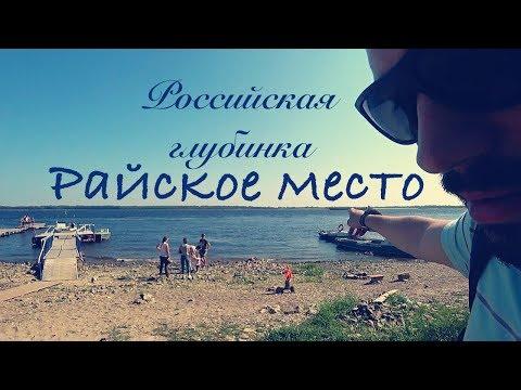 Райское место в российской глубинке. Вольск.