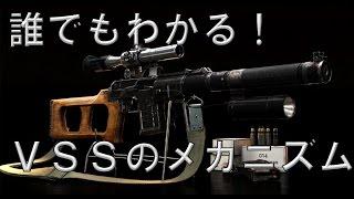 【実銃解説】 誰でもわかる! VSSのメカニズム!!   World of Guns: Gun Disassembly