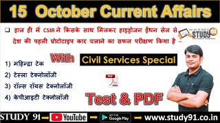 Current Affairs 15 October 2020 in Hindi with Test and PDF, Daily, Weekly, Monthly Current Affairs