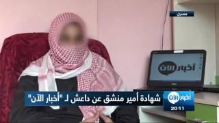 اخبار حصرية - أمير مخازن داعش: علماء عراقيون وسوريون وأجانب طوروا أسلحة كيماوية