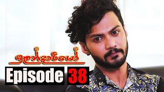 Ilandariyo - ඉලන්දාරියෝ | Episode 38 | 03 - 03 - 2021 | Siyatha TV Thumbnail
