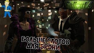 Скачать Fallout 4 Обзор мода Armorsmith Extended 1 2 2 2 Nexus Mods Больше слотов под броню