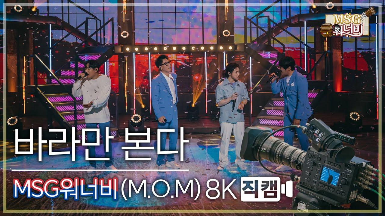 [놀면 뭐하니? 후공개] MSG워너비(M.O.M) - 바라만 본다 8K 직캠 (Hangout with Yoo - MSG Wannabe YooYaHo)