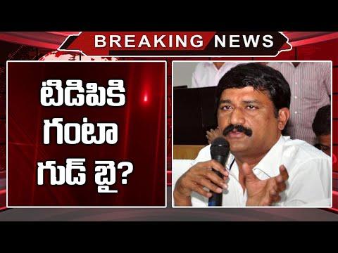 టీడీపీకి గంటా గుడ్ బై?    Ganta Srinivasa Rao Likely to Quit TDP?    Sumantv News