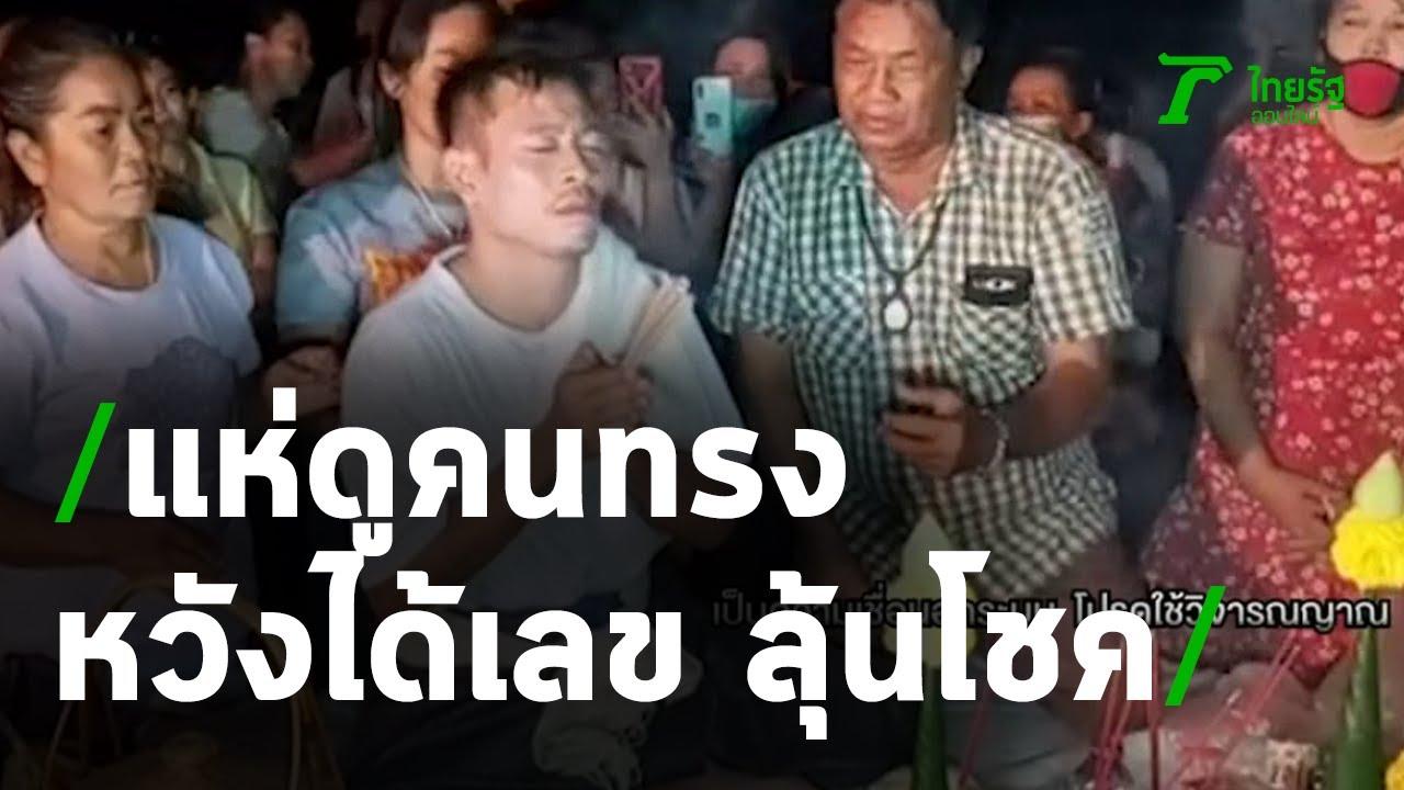 แห่ดูคนทรงเจ้าแม่ตะเคียนหวังเลขเด็ด #หวยไทยรัฐ | 16-06-63 | ข่าวเที่ยงไทยรัฐ