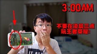 【都市传说】千万不要在凌晨三点玩 王者荣耀! (灵异事件竟然发生了!?) thumbnail