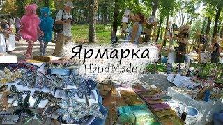 Участвую в рукодельной ЯРМАРКЕ в п. Щербакова г. Донецк ♥  Mila Bali