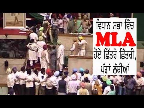 22-6-17 E: Punjab vidhan sabha vich MLA shitro sheri, Pagga lathia