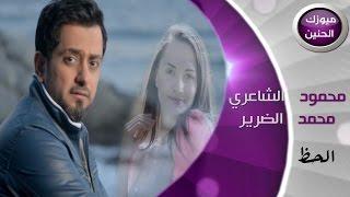 محمود الشاعري و محمد الضرير - الحظ (فيديو كليب)   2015