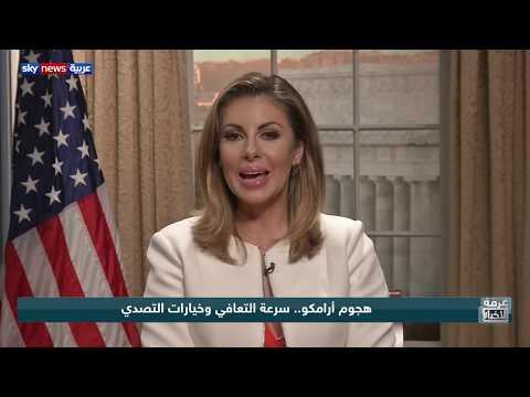 هجمات آرامكو.. سرعة التعافي وخيارات التصدي  - نشر قبل 8 ساعة
