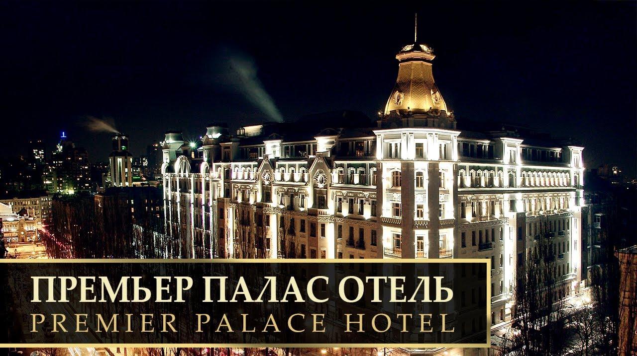 киев премьер палас казино