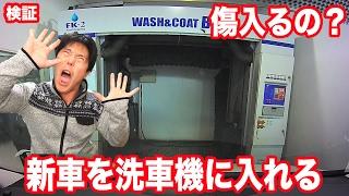 【検証】洗車機って傷いくの?|新車のヴェルファイアーを洗車機にで洗い続けた結果
