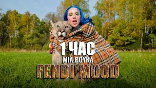 MIA BOYKA - FENDI MOOD [1 ЧАС]