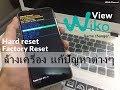 Wiko view :: วิธี Hard reset Factory Reset ล้างเครื่อง แก้ปัญหา เครื่องช้า อืด หน่วง รวน ค้าง