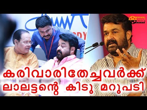 Mohanlal: On Taking Back Dileep In AMMA Association | Hot Cinema News