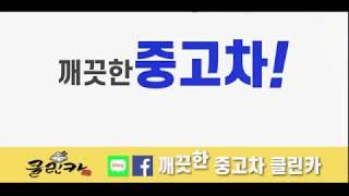 깨끗한 중고차 클린카 기아 K7 계약후기.