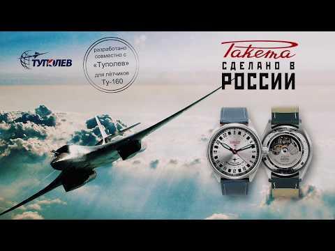 """Часы Ракета """"Ту-160"""" (Rus)"""