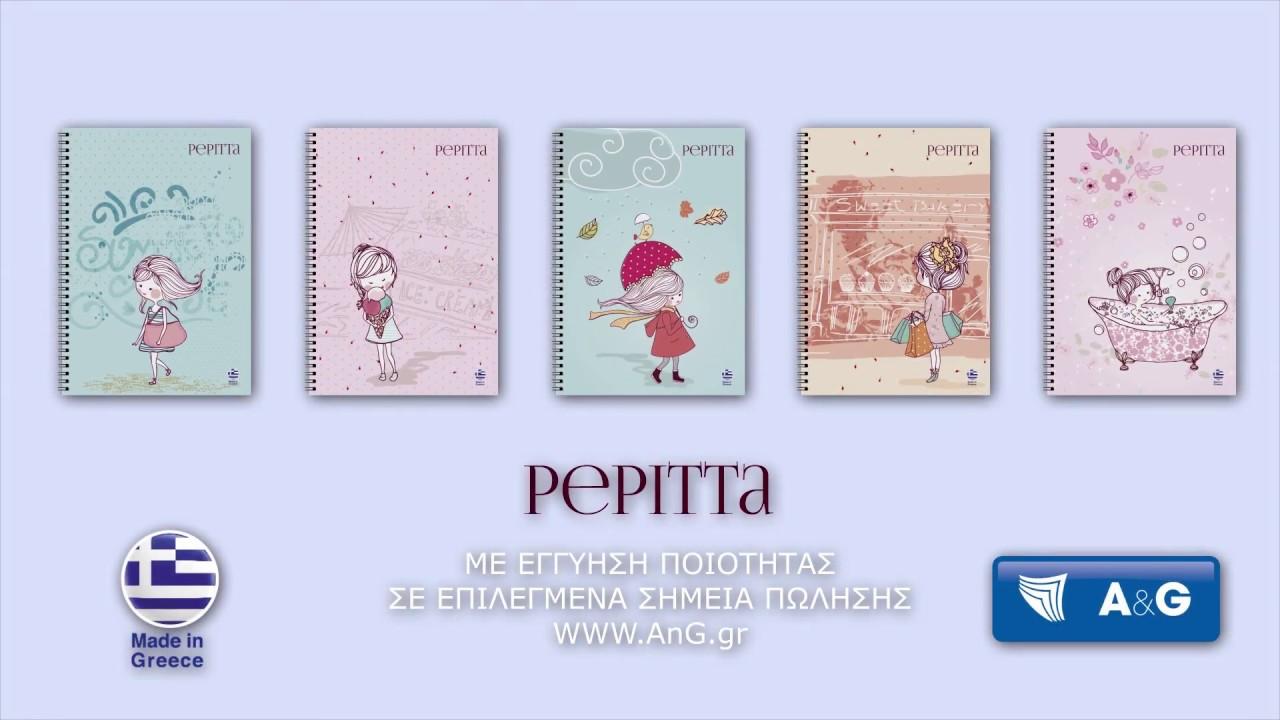 bf92a7d4192 A&G NEA Pepitta μαζί με Αρχειοθέτηση 2017 - YouTube