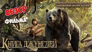 """Фильм """"Книга джунглей"""" 2016 года. Обзор фильма."""