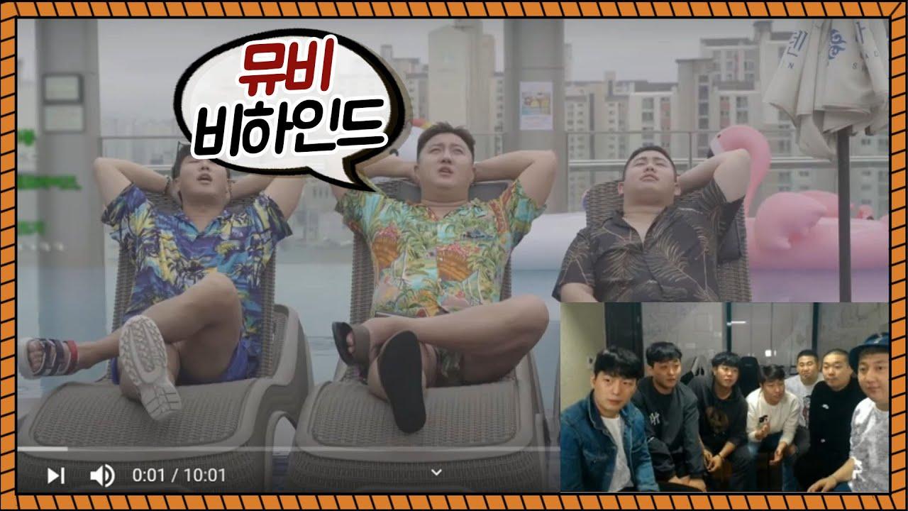 Download 최악의세대 - 더(THE) 뮤비 비하인드