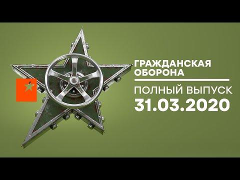 Гражданская оборона – выпуск от 31.03.2020