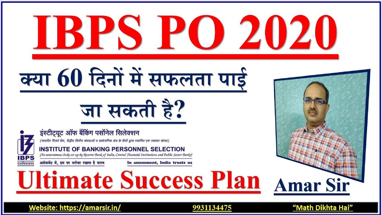 IBPS PO 2020: Success and Study Plan | Complete Road Map #amarsir