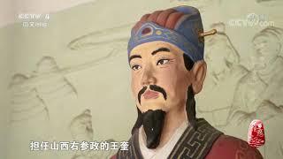 《记住乡愁》第六季 20200323 第三十六集 建水古城——翰墨诗书满城香| CCTV中文国际