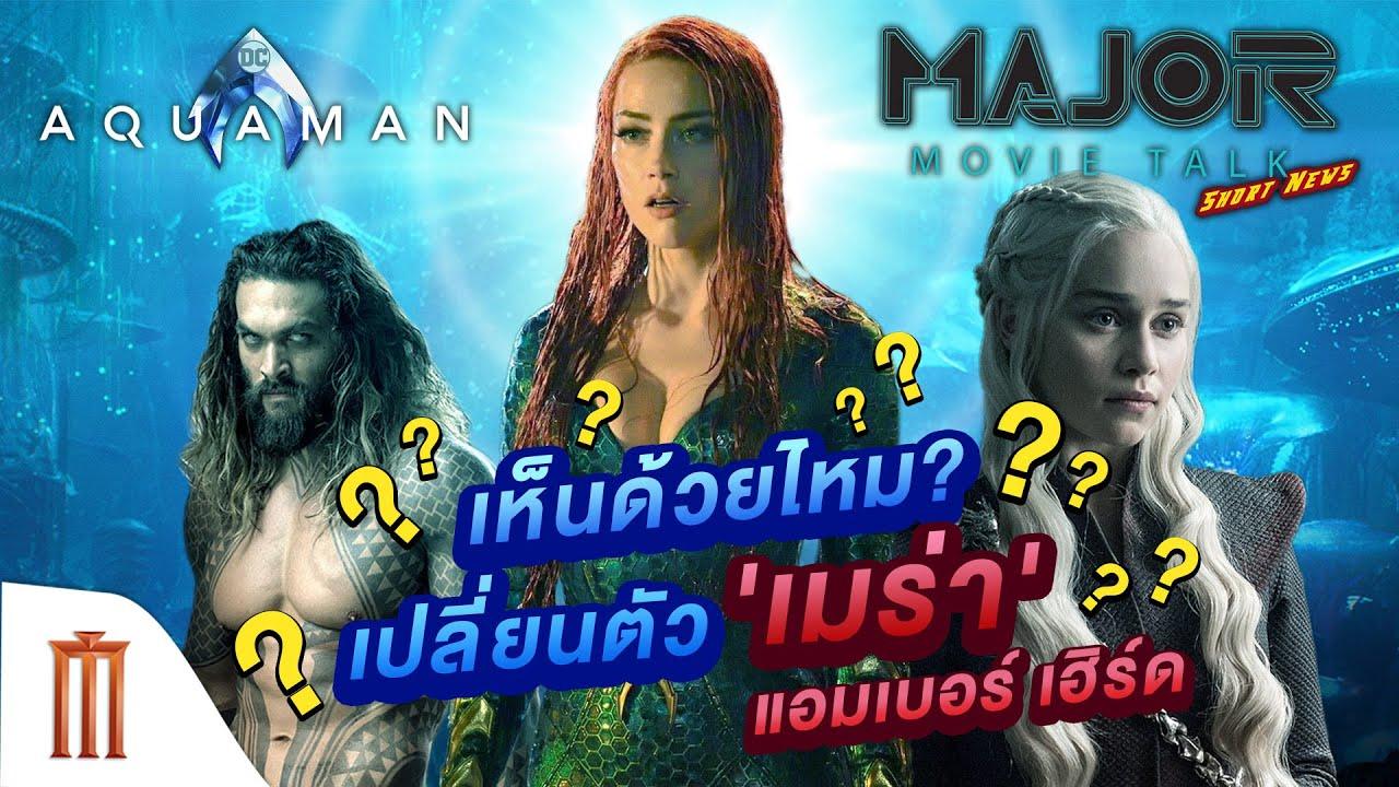 """Photo of แอมเบอร์ เฮิร์ด ภาพยนตร์ – Major Movie Talk [Short News] – เห็นด้วยไหม? เปลี่ยนตัว """"เมร่า"""" ใน Aquaman """"แอมเบอร์ เฮิร์ด"""""""