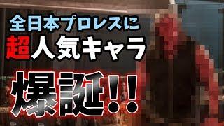 全日本プロレスにアメリカで超人気のキャラクターが上陸!地獄からの使者と獣神サンダーライガーとの意外な共通点とは?