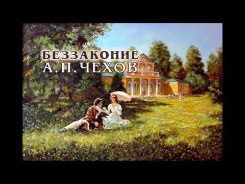 А.П.Чехов «Беззаконие» аудиокнига