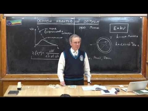Физика фотоэффект видеоурок
