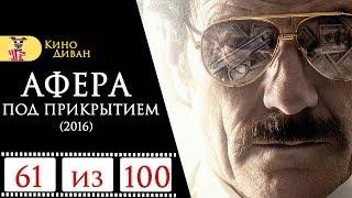 Афера под прикрытием (2016) / Кино Диван - отзыв /
