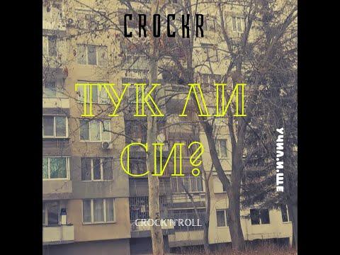 CROCKR - ТУК