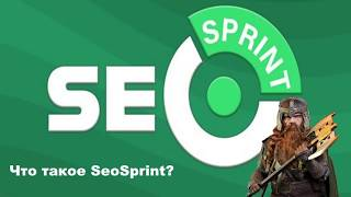 Работа в интернете. Что такое SeoSprint? Как работать в Seosprint?
