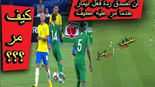 شاهد ماذا فعل لاعبو المنتخب السعودي عند مواجهة البرازيل (لن تصدق هذا ابدا )