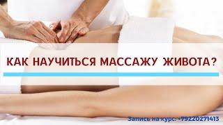 Как научиться массажу живота. Оздоровительные практики Олега Хазова. Висцеральная терапия.