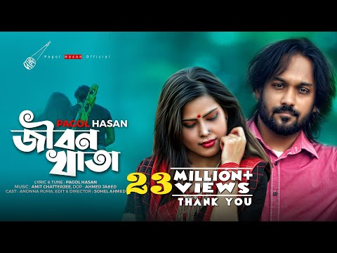 Jibon Khata | জীবন খাতা | Pagol Hasan | পাগল হাসান | New Music Video 2021