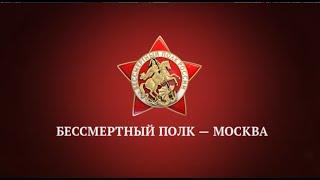 """Шествие """"Бессмертного полка"""""""