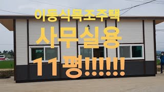 이동식목조주택♡사무실
