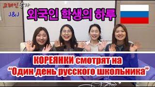 КОРЕЯНКИ смотрят на РУССКОГО ШКОЛЬНИКА / 러시아 학생의 하루