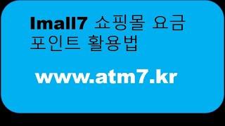 아이몰7 쇼핑몰  요금으로 구입 포인트 활용법