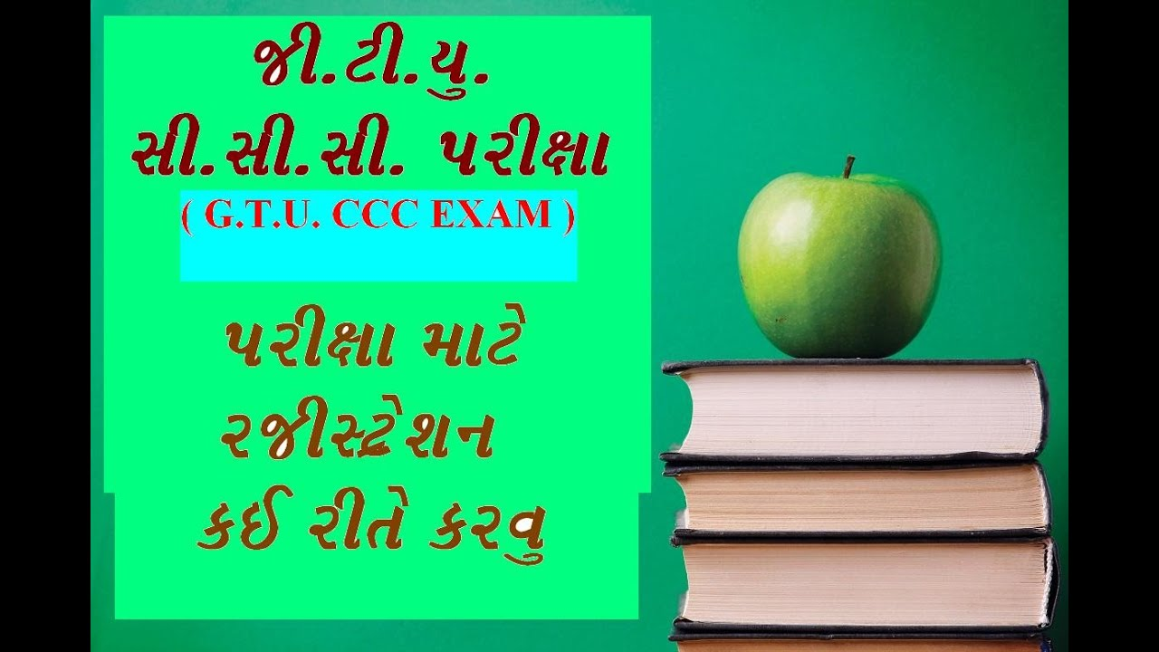 gtu ccc exam hall ticket 2019