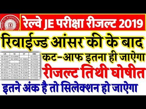 Railway JE Confirm Result Date 2019/RRB JE CUT OFF MARKS/इतने अंको पर सिबीटी 2 के लिये सिलेक्शन होगा
