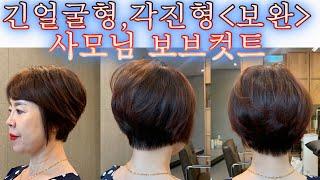 긴 얼굴형,각진형-보완- 세련된 사모님 보브컷트 ^^