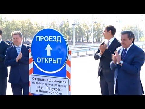 В Новосибирске открыли транспортную развязку на улице Петухова